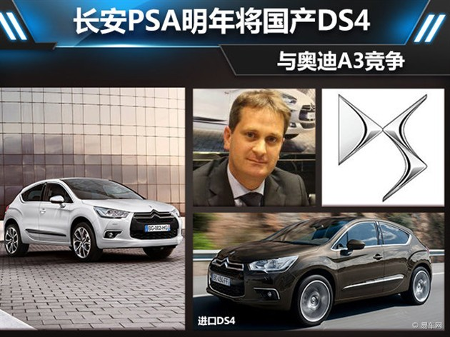 长安PSA明年将国产DS4 与奥迪A3竞争