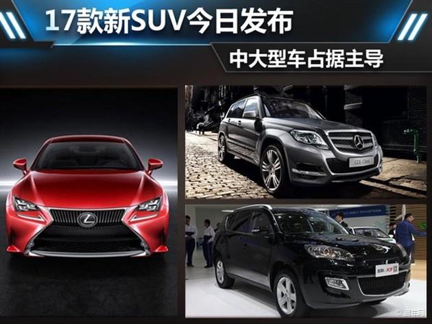 17款新SUV今日发布 中大型车占据主导