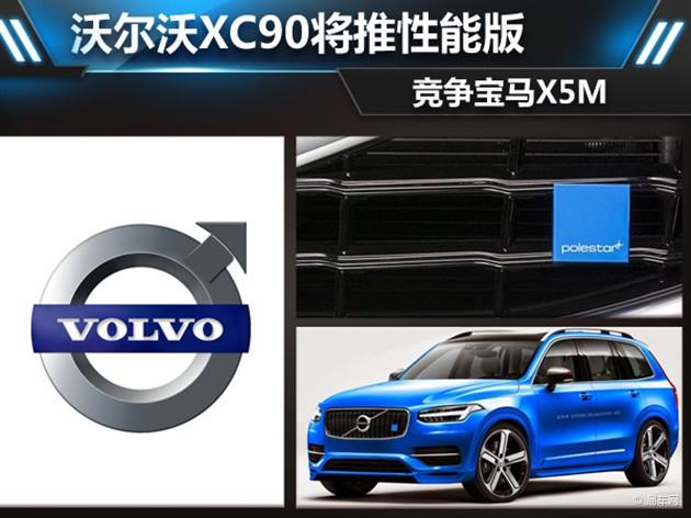 沃尔沃XC90将推性能版 竞争宝马X5M