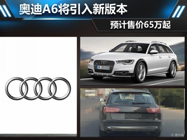 奥迪A6将引入新版本 预计售价65万起