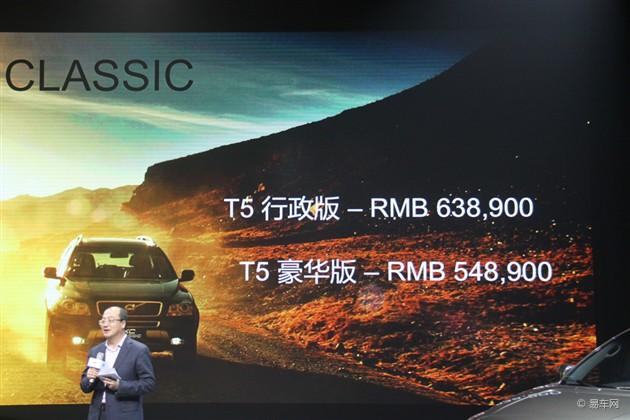 沃尔沃XCClassic正式上市售54.89万元起