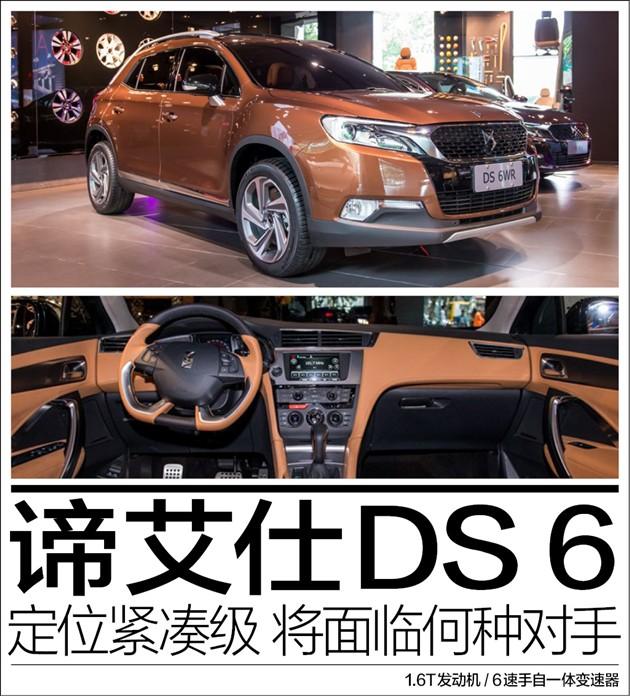 谛艾仕DS 6竞争车型分析 挑战紧凑级三甲