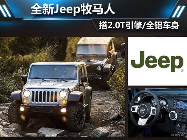 全新Jeep牧马人 将搭2.0T引擎+全铝车身