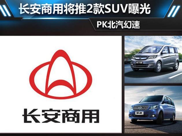 长安商用车2款SUV曝光 竞争北汽幻速-图