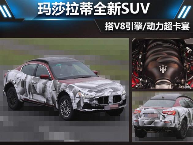 玛莎拉蒂全新SUV 搭V8引擎/动力超卡宴
