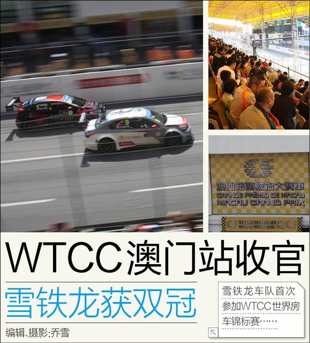 2014赛季WTCC澳门站收官 雪铁龙获双冠