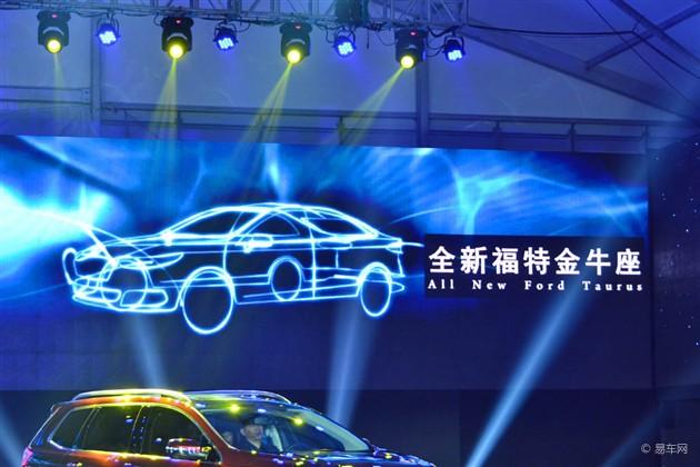 福特金牛座预告图发布 将亮相广州车展