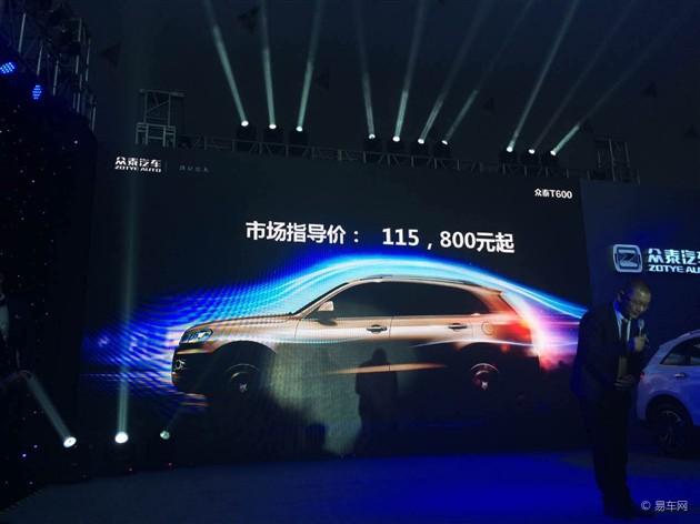 众泰T600 2.0T/DCT车型上市 11.58万元起