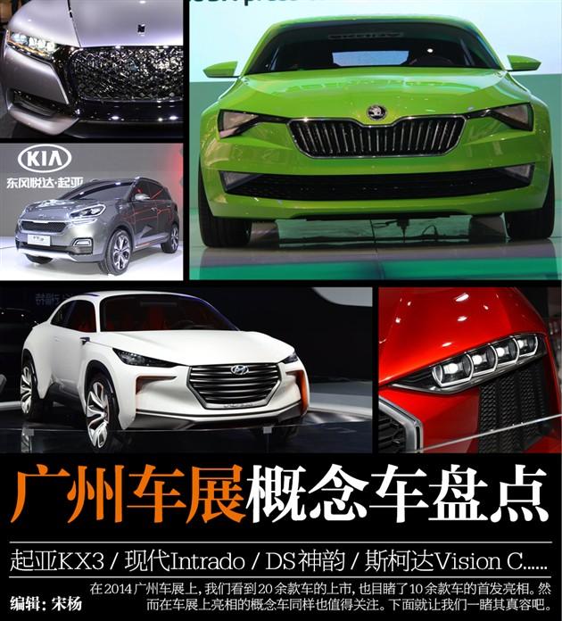 2014广州车展概念车盘点 多达10余款产品