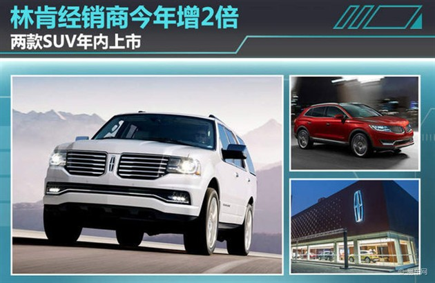 林肯经销商今年增2倍 两款SUV年内上市