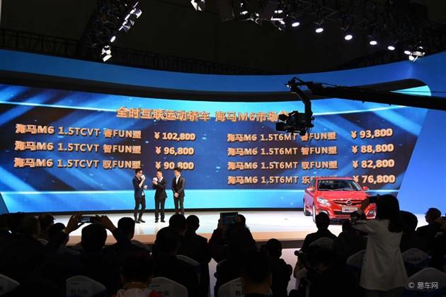 海马M6正式上市 售价7.68万-10.28万元