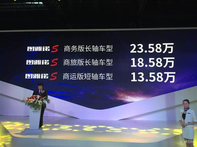 福田图雅诺S上市 售13.58万-23.58万元