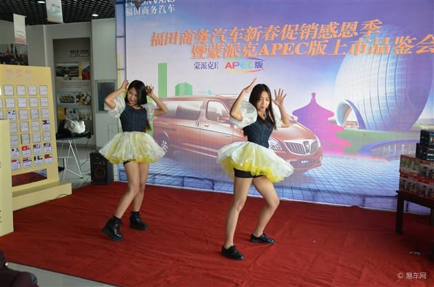 2014年   福田   商务   汽车   荣膺apec领导人会议周官高清图片