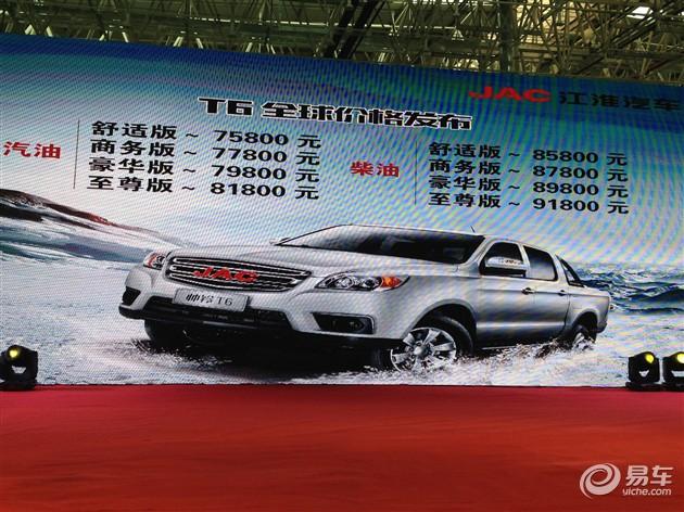 江淮帅铃T6皮卡上市 售价7.58万-9.18万元