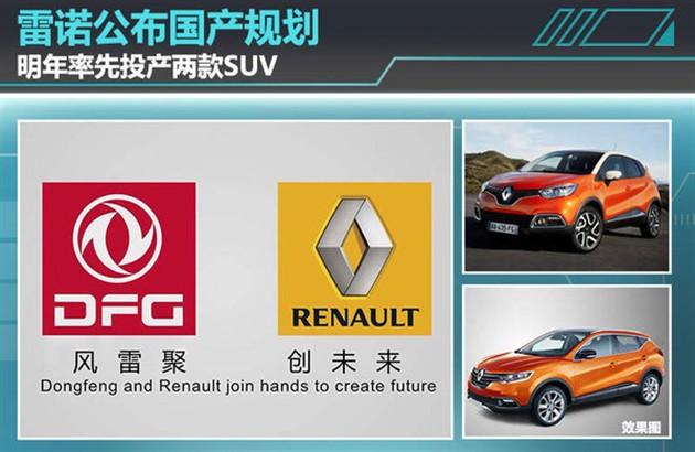 雷诺公布国产规划 明年率先投产两款SUV