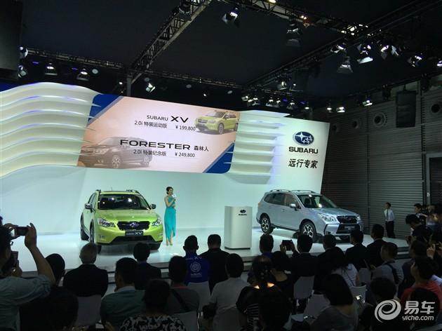 斯巴鲁XV2.0i特装运动版上市 售19.98万元