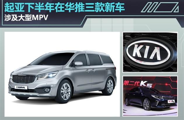 起亚下半年在华推三款新车 涉及大型MPV