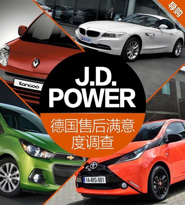 J.D.POWER 德国2014年售后满意度盘点
