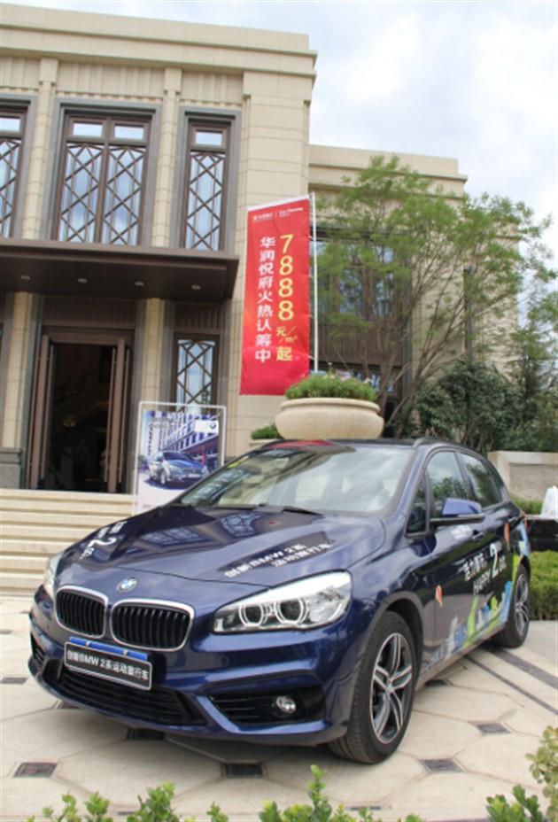 都市新体验 BMW 2系运动旅行车活力出游