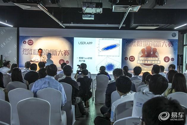 大众汽车数据创新大赛在清华成功落幕