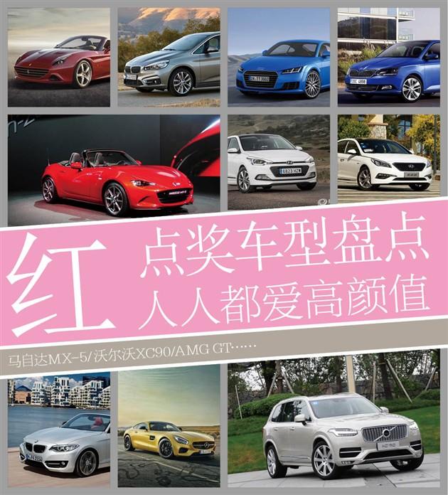 人人都爱高颜值盘点2015红点设计奖车型