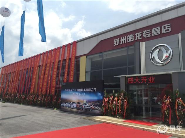 7.25 苏州皓龙东风风行4S店 盛大开业