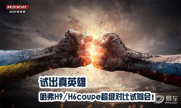 哈弗H9、H6Coupe超级对比试驾会圆满结束