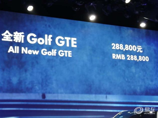 大众高尔夫GTE预售价公布 售28.88万