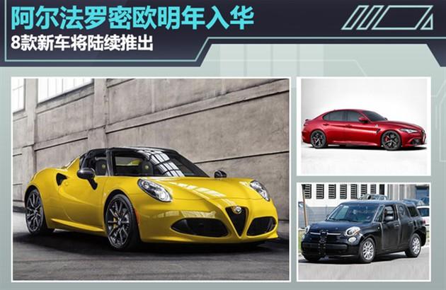 阿尔法罗密欧明年入华 8款新车陆续推出