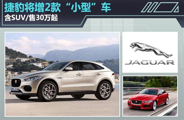 """捷豹将增2款""""小型""""车 含SUV/售30万起"""