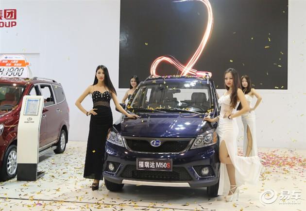 昌河汽车福瑞达M50S亮相青岛国际车展高清图片