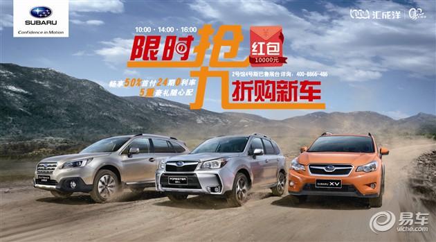 斯巴鲁10月深圳国际车展 豪礼送不停