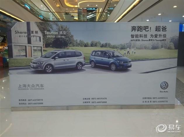 奔跑吧 超爸上海大众mpv family 为爱升级高清图片