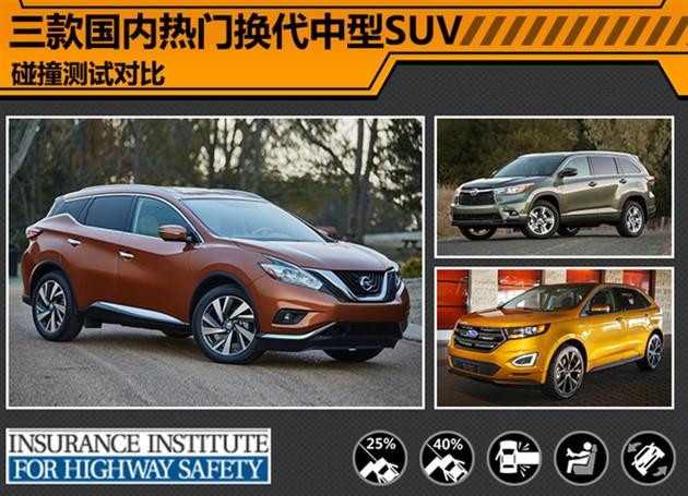 三款国内热门换代中型SUV 碰撞测试对比