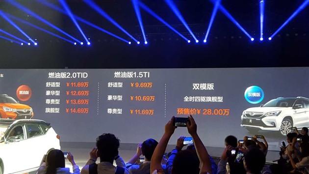 比亚迪宋正式上市 售价9.69万-14.69万元