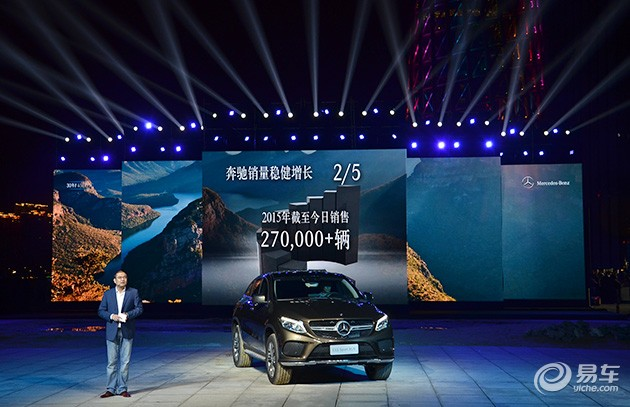 奔驰GLE级南区上市 售77.8万-105.8万元