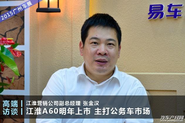 张金汉:江淮A60明年上市 主打公商务市场