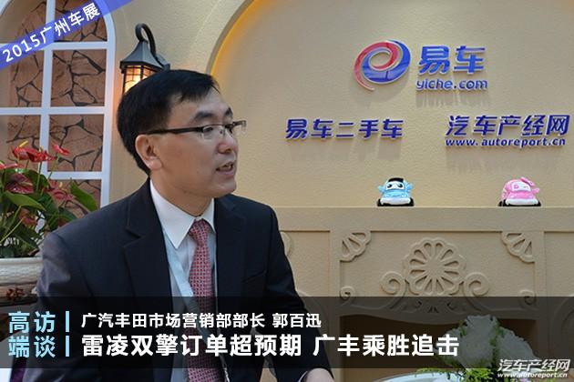 郭百迅:雷凌双擎订单超预期 广丰乘胜追击