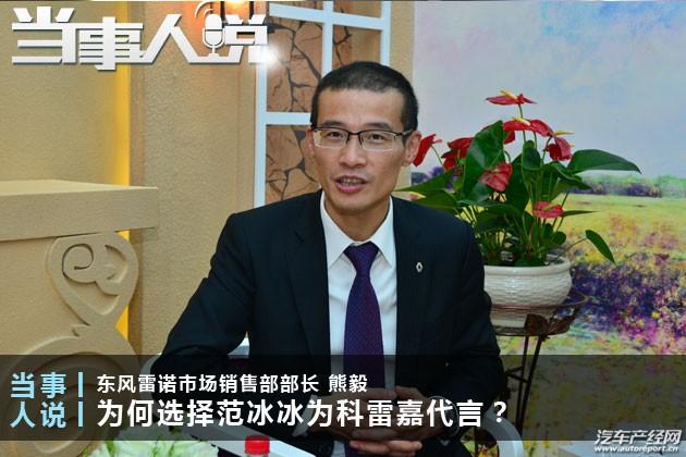 熊毅:为何选择范爷为科雷嘉代言?