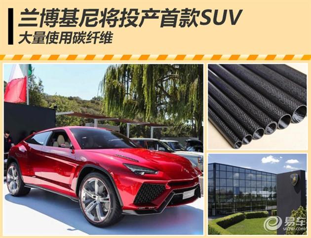 兰博基尼将投产首款SUV 大量使用碳纤维
