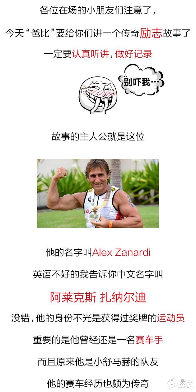 无腿车神Alex Zanardi与宝马M3的传奇故事