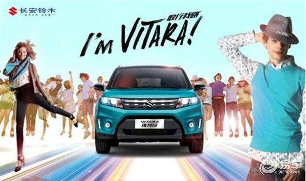 I'm VITARA!长安铃木发表维特拉品牌主张