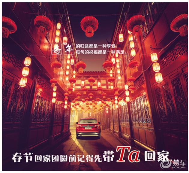 春节回家团圆前 记得先带您的爱车回家