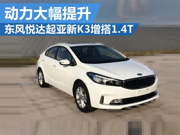 东风悦达起亚新K3增搭1.4T 动力大幅提升
