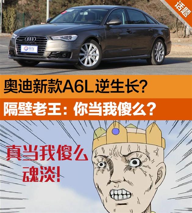 奥迪新款A6L逆生长?隔壁老王:你当我傻?