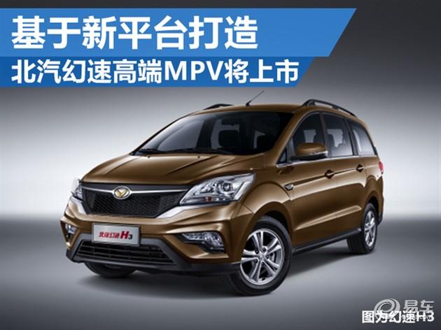 北汽幻速高端MPV将上市 基于新平台打造