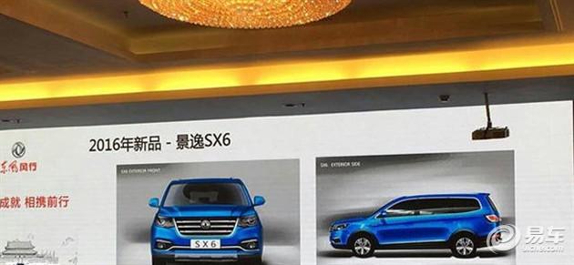 东风风行将携4款新车亮相2016年北京车展