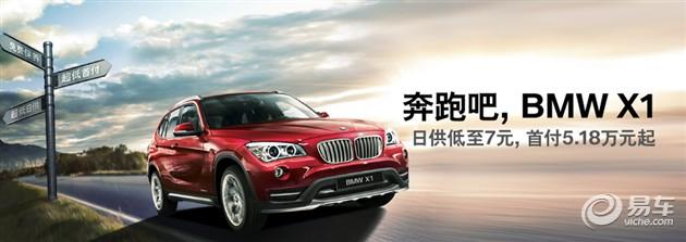 日供低至7元 首付5.18万起BMW X1