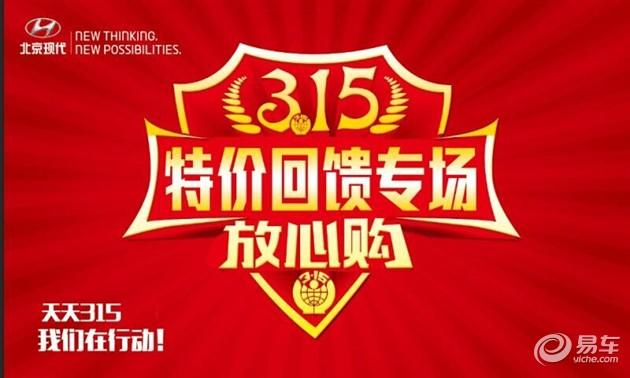 都匀华通北京现代3.15特价回馈专场活动