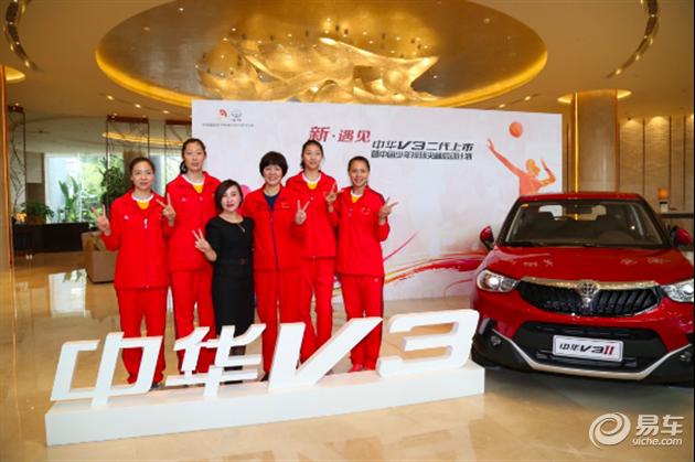 郎平携中国女排助阵中华V3二代上市
